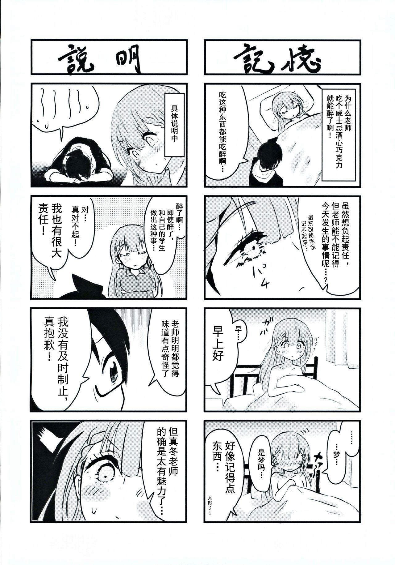 Mafuyu Sensei no Kyouiku 22