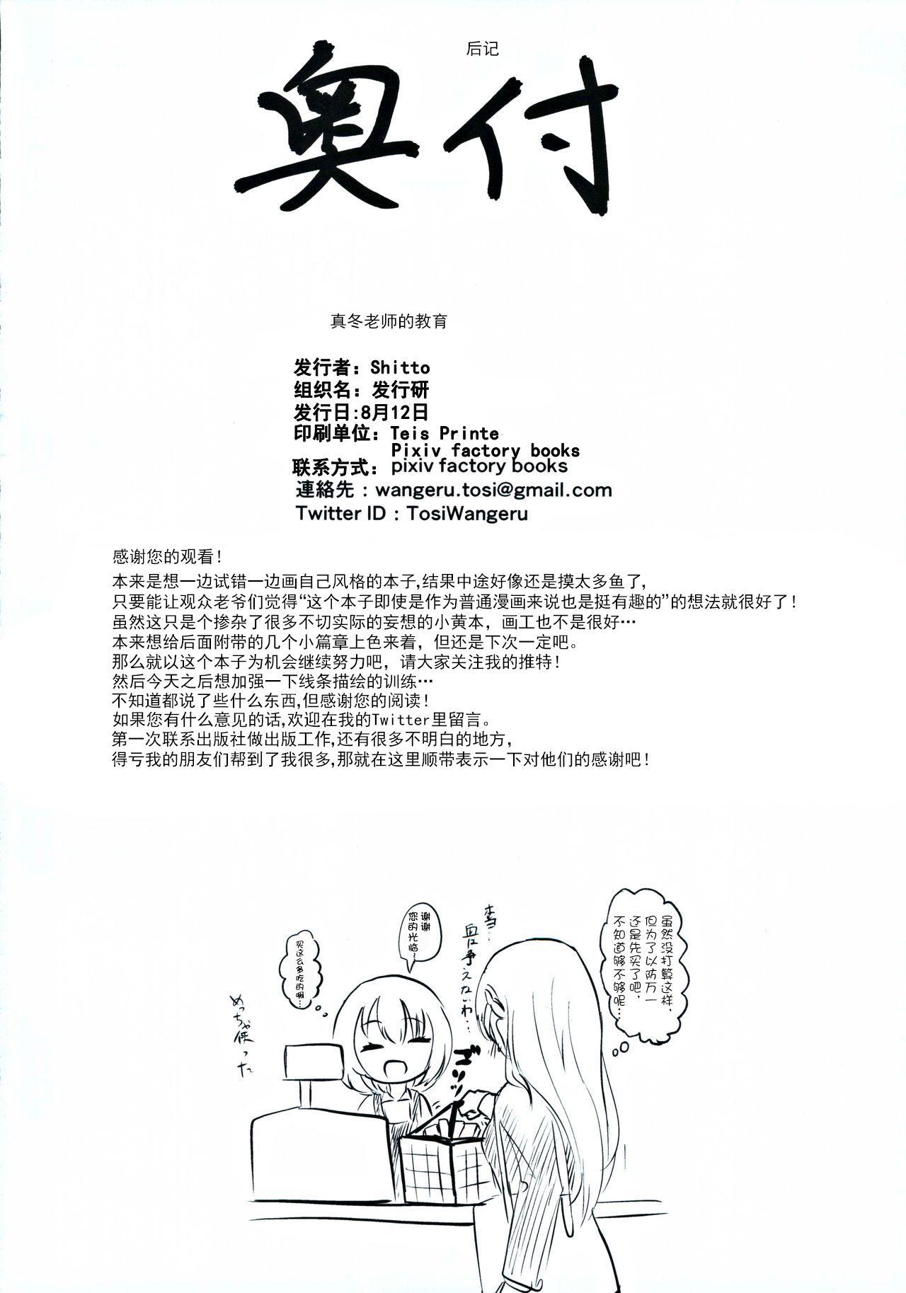 Mafuyu Sensei no Kyouiku 25