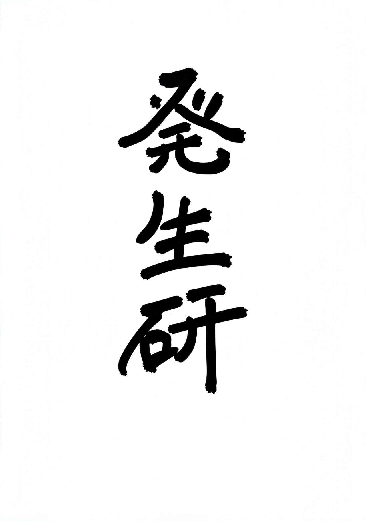 Mafuyu Sensei no Kyouiku 26