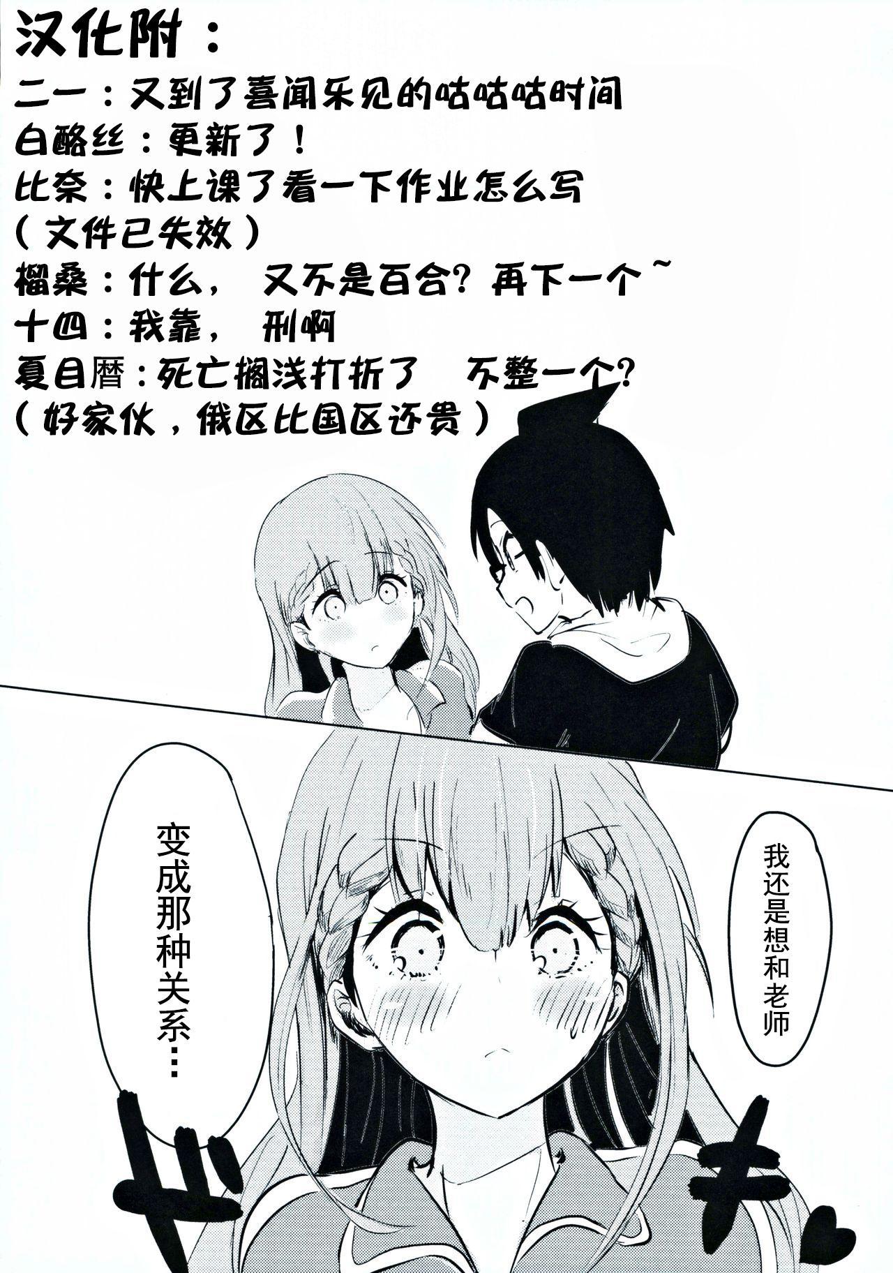 Mafuyu Sensei no Kyouiku 27
