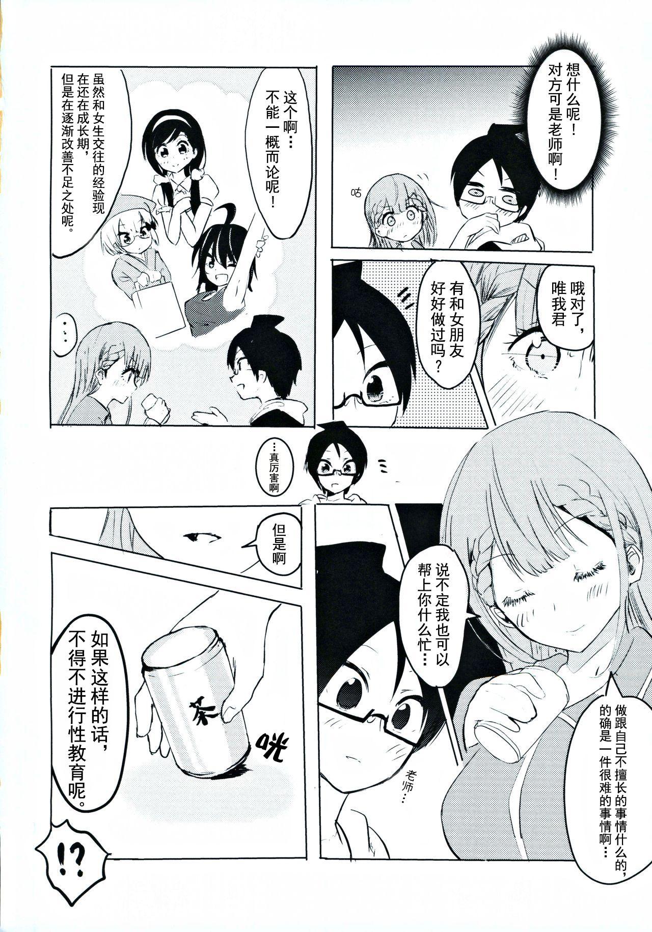 Mafuyu Sensei no Kyouiku 2