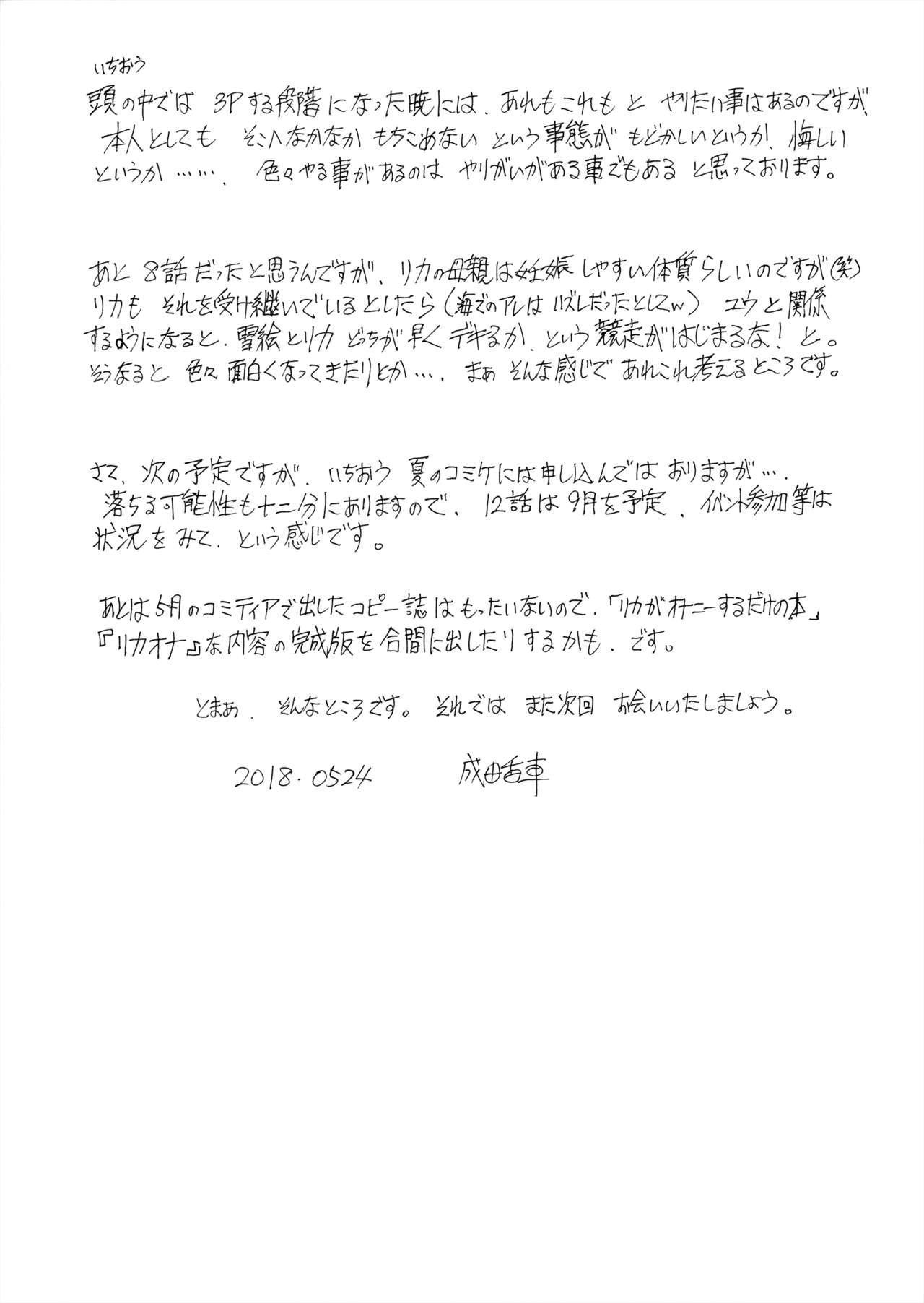[Subesube 1kg (Narita Kyousha)] 9-Ji Kara 5-ji Made no Koibito Dai 11 wa - Nine to Five Lover [English] [Fated Circle] 32