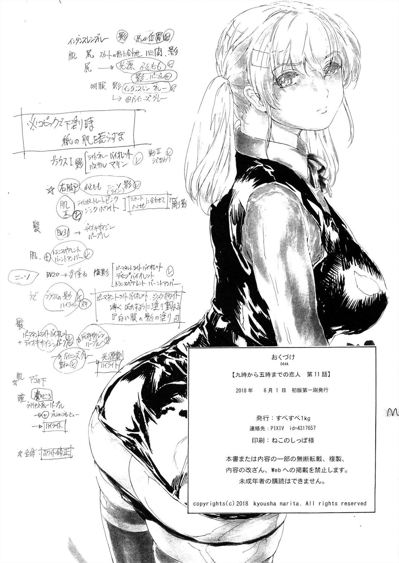 [Subesube 1kg (Narita Kyousha)] 9-Ji Kara 5-ji Made no Koibito Dai 11 wa - Nine to Five Lover [English] [Fated Circle] 33