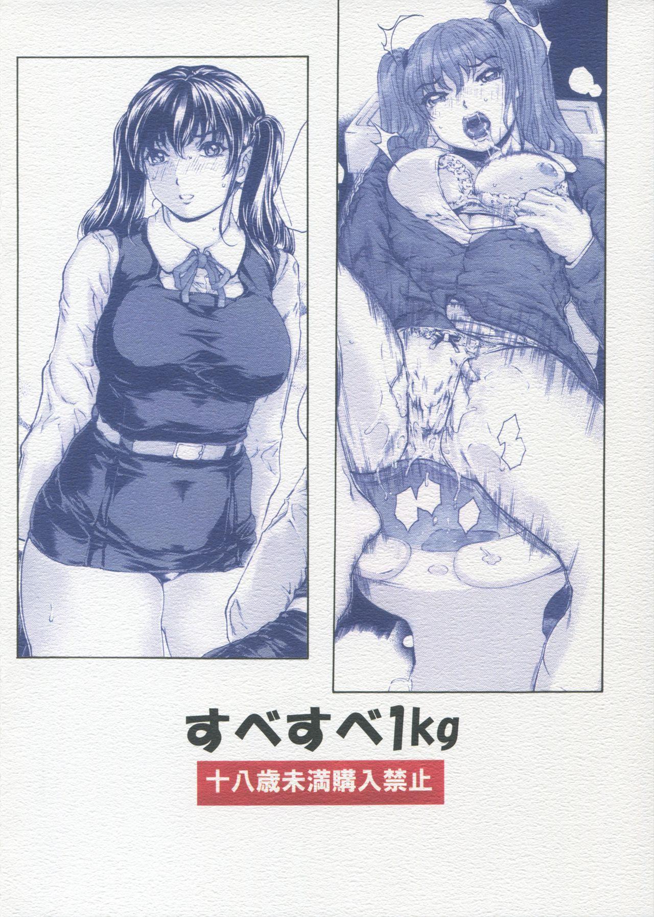 [Subesube 1kg (Narita Kyousha)] 9-Ji Kara 5-ji Made no Koibito Dai 11 wa - Nine to Five Lover [English] [Fated Circle] 35
