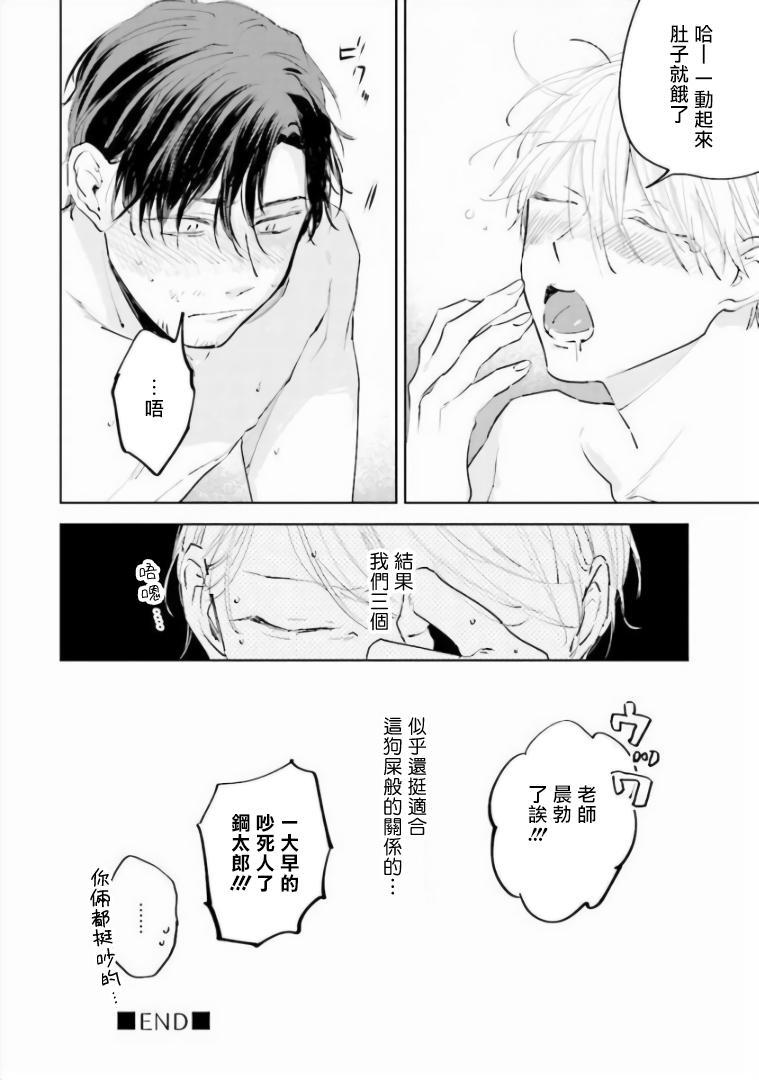 Baka ni Tsukeru Kusuri ga Nai! | 笨蛋没药医 Ch. 4-6 102