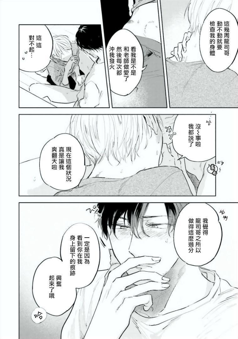 Baka ni Tsukeru Kusuri ga Nai! | 笨蛋没药医 Ch. 4-6 10