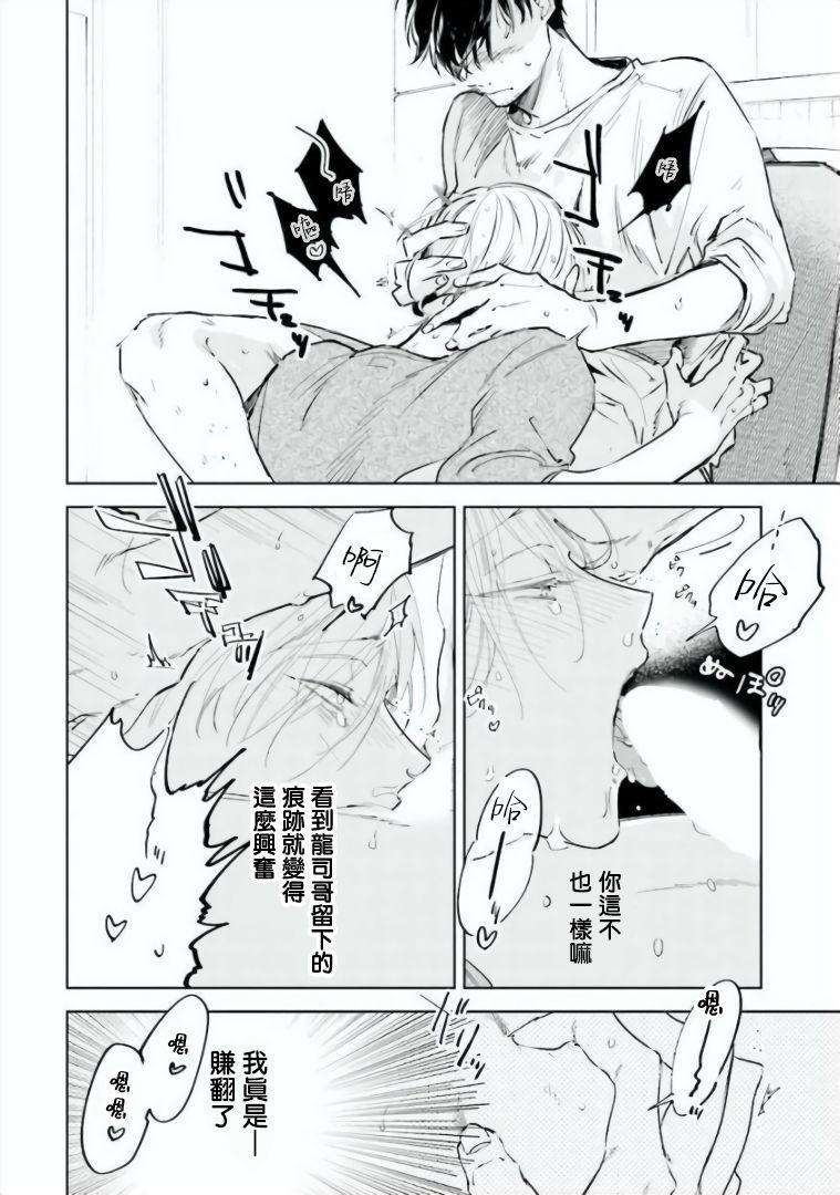 Baka ni Tsukeru Kusuri ga Nai! | 笨蛋没药医 Ch. 4-6 12