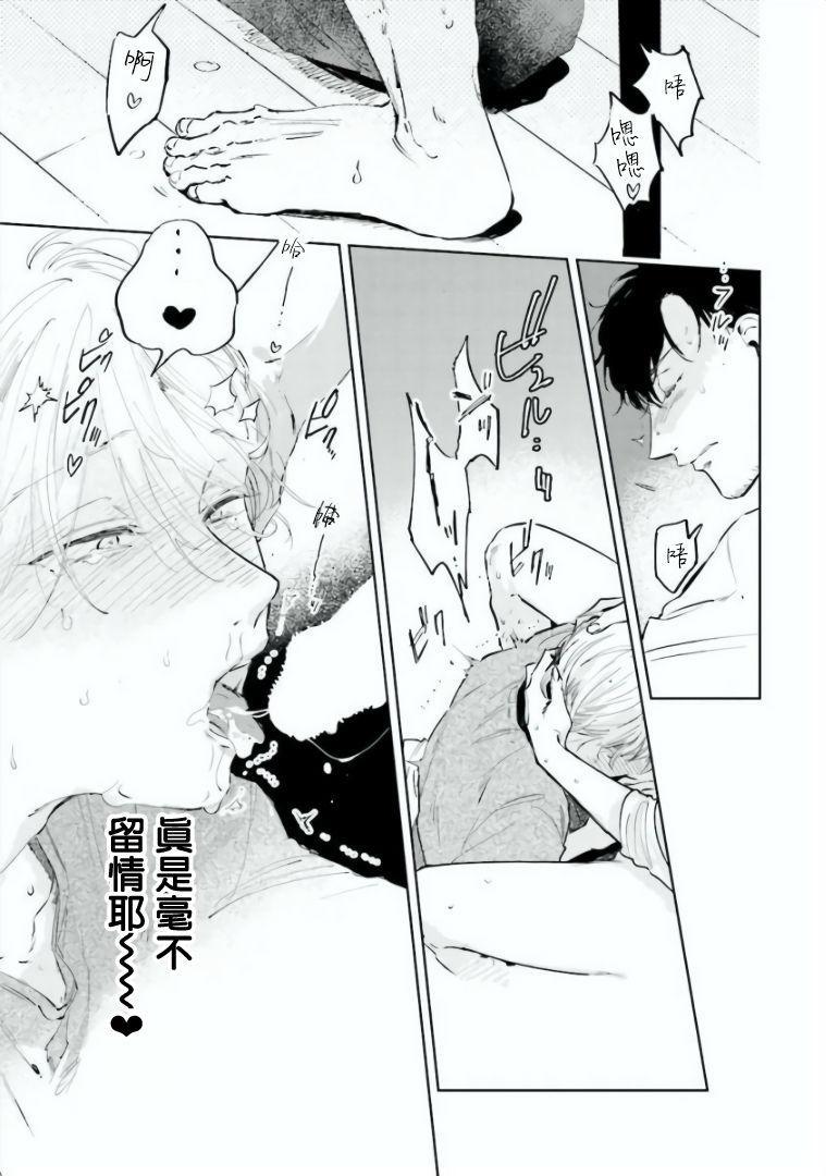 Baka ni Tsukeru Kusuri ga Nai! | 笨蛋没药医 Ch. 4-6 13