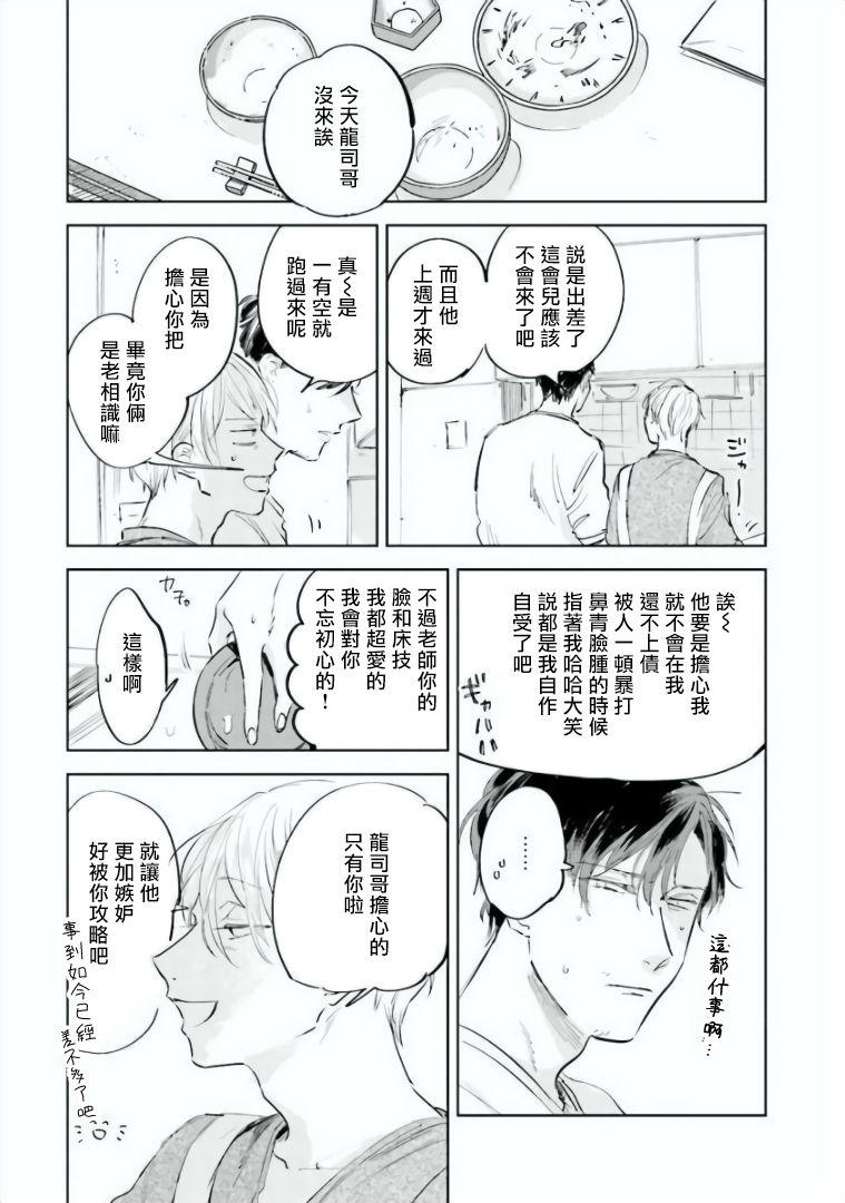 Baka ni Tsukeru Kusuri ga Nai! | 笨蛋没药医 Ch. 4-6 14