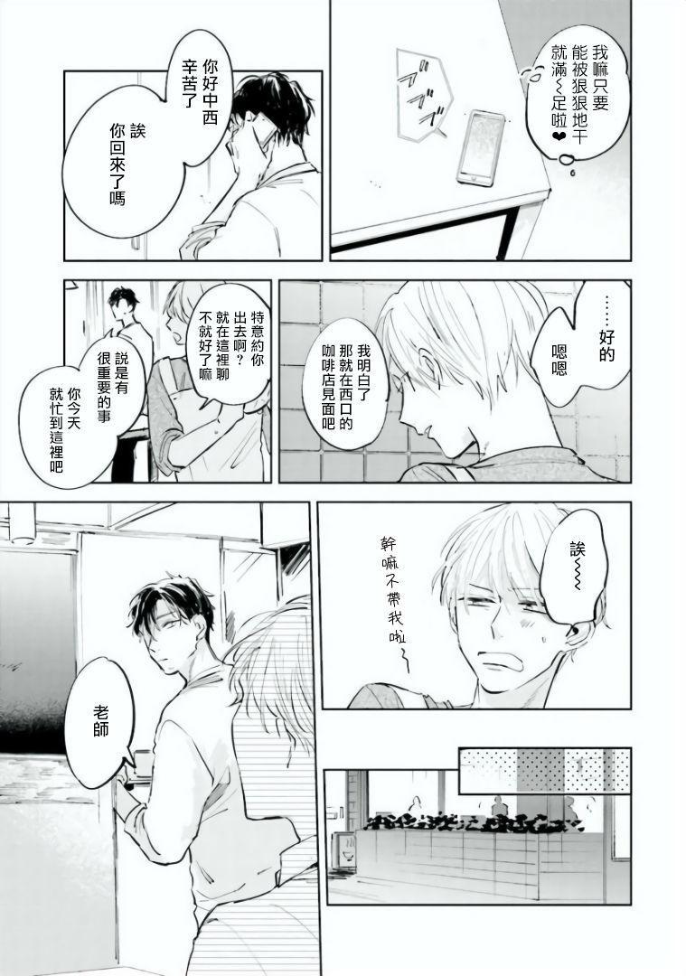 Baka ni Tsukeru Kusuri ga Nai! | 笨蛋没药医 Ch. 4-6 15