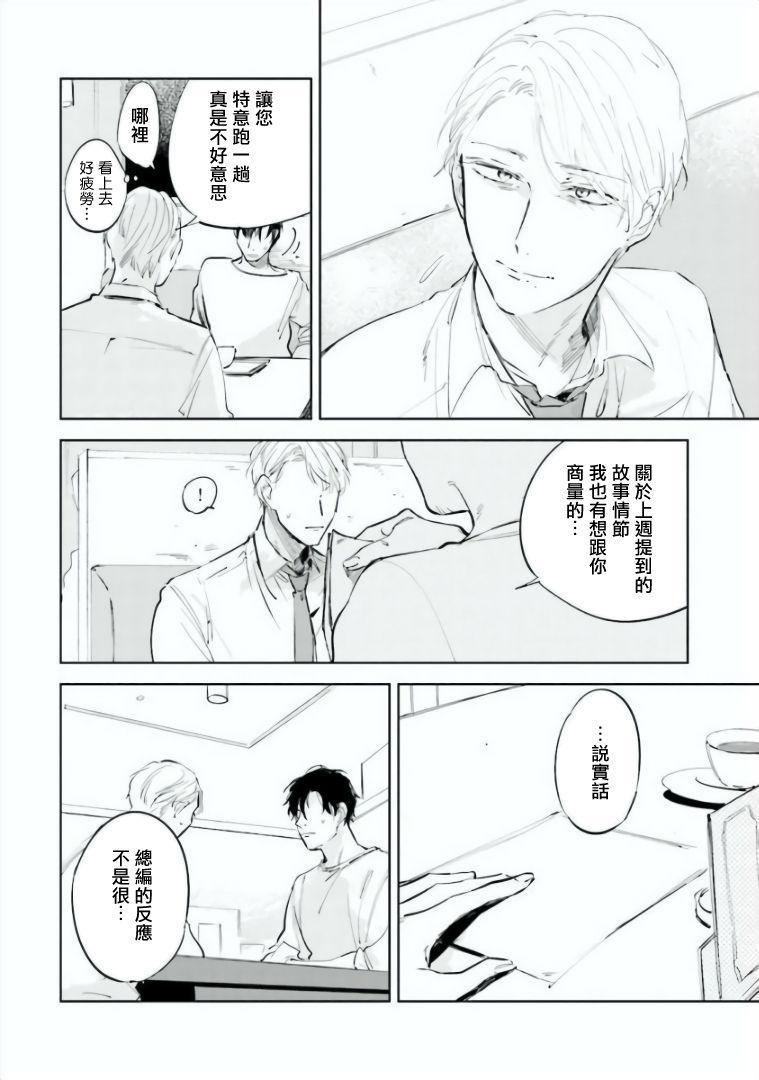 Baka ni Tsukeru Kusuri ga Nai! | 笨蛋没药医 Ch. 4-6 16