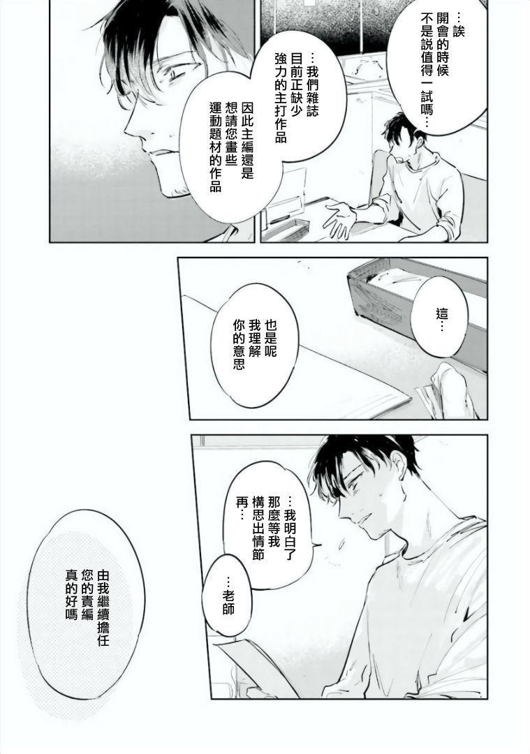 Baka ni Tsukeru Kusuri ga Nai! | 笨蛋没药医 Ch. 4-6 17