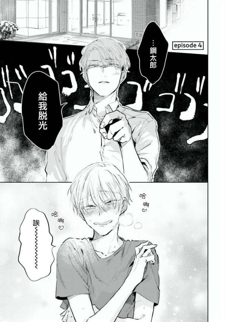 Baka ni Tsukeru Kusuri ga Nai! | 笨蛋没药医 Ch. 4-6 1