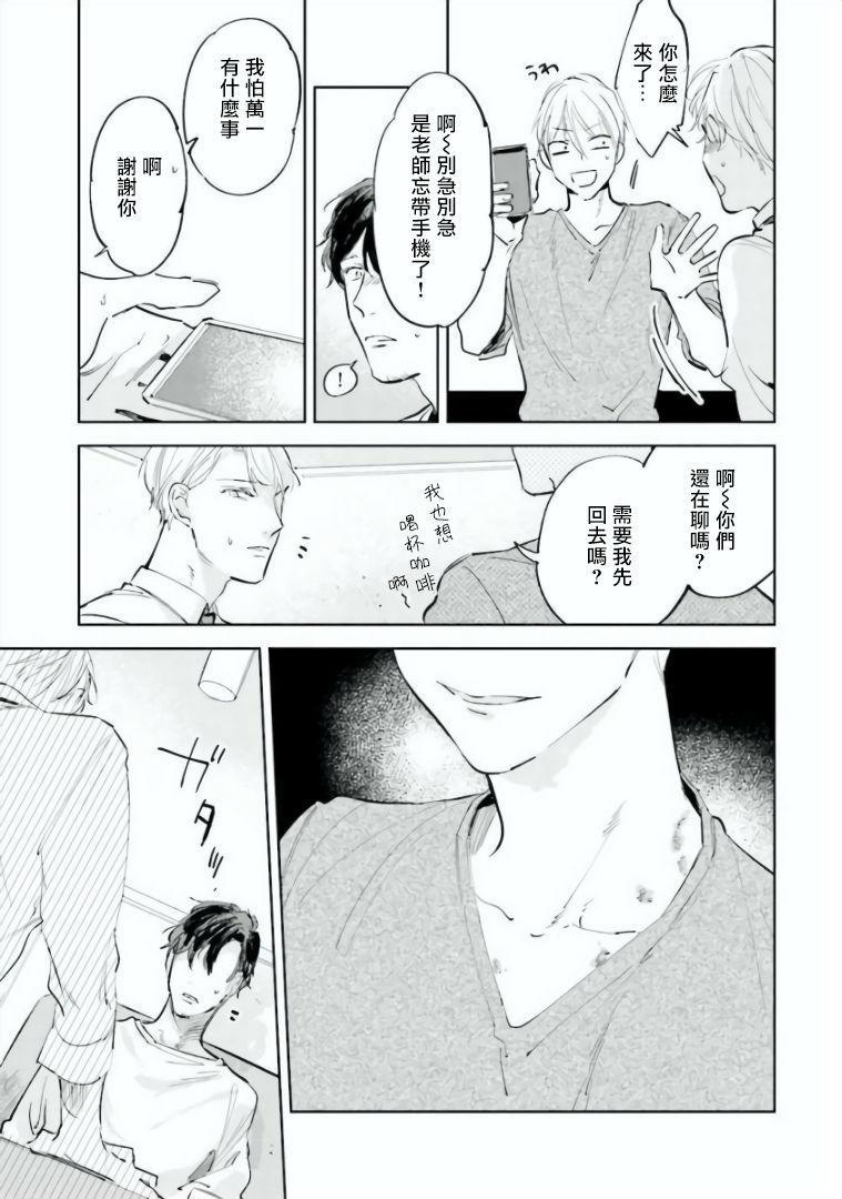 Baka ni Tsukeru Kusuri ga Nai! | 笨蛋没药医 Ch. 4-6 19