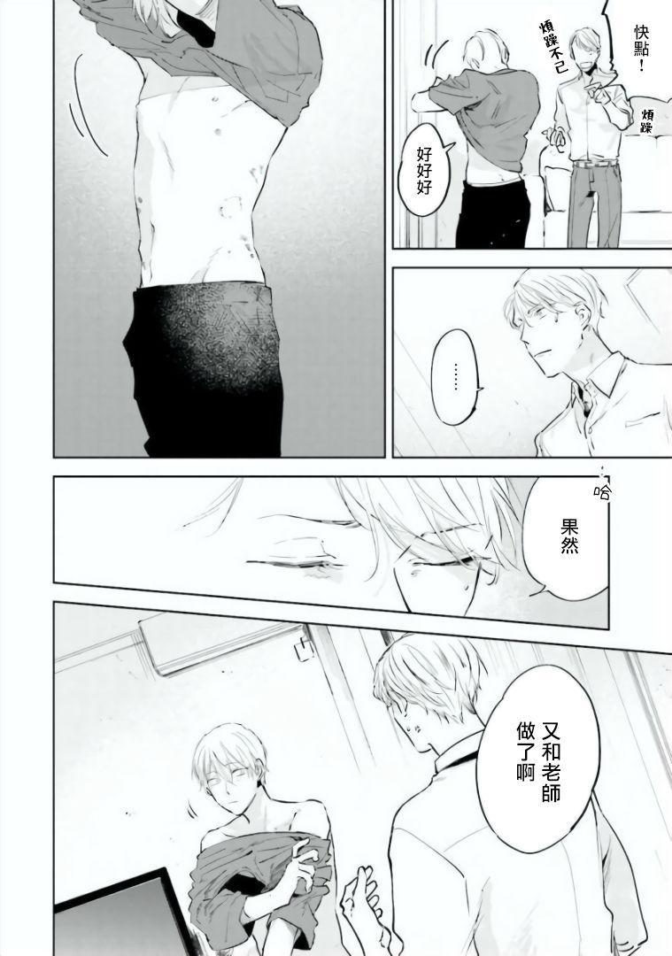 Baka ni Tsukeru Kusuri ga Nai! | 笨蛋没药医 Ch. 4-6 2