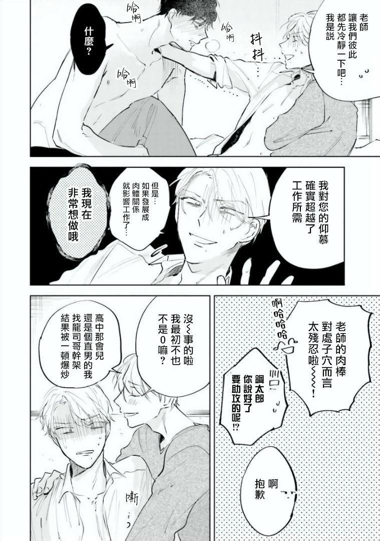 Baka ni Tsukeru Kusuri ga Nai! | 笨蛋没药医 Ch. 4-6 36