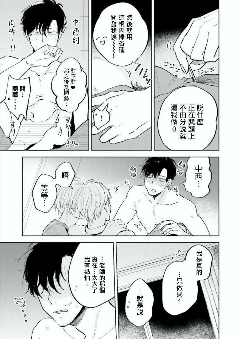 Baka ni Tsukeru Kusuri ga Nai! | 笨蛋没药医 Ch. 4-6 37