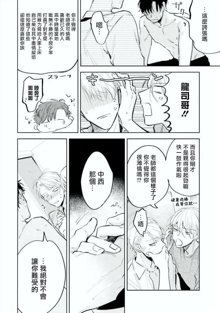 Baka ni Tsukeru Kusuri ga Nai! | 笨蛋没药医 Ch. 4-6 38