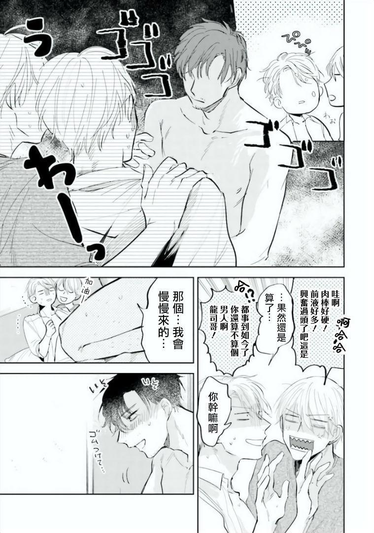 Baka ni Tsukeru Kusuri ga Nai! | 笨蛋没药医 Ch. 4-6 45