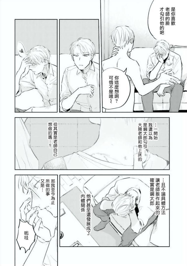 Baka ni Tsukeru Kusuri ga Nai! | 笨蛋没药医 Ch. 4-6 4