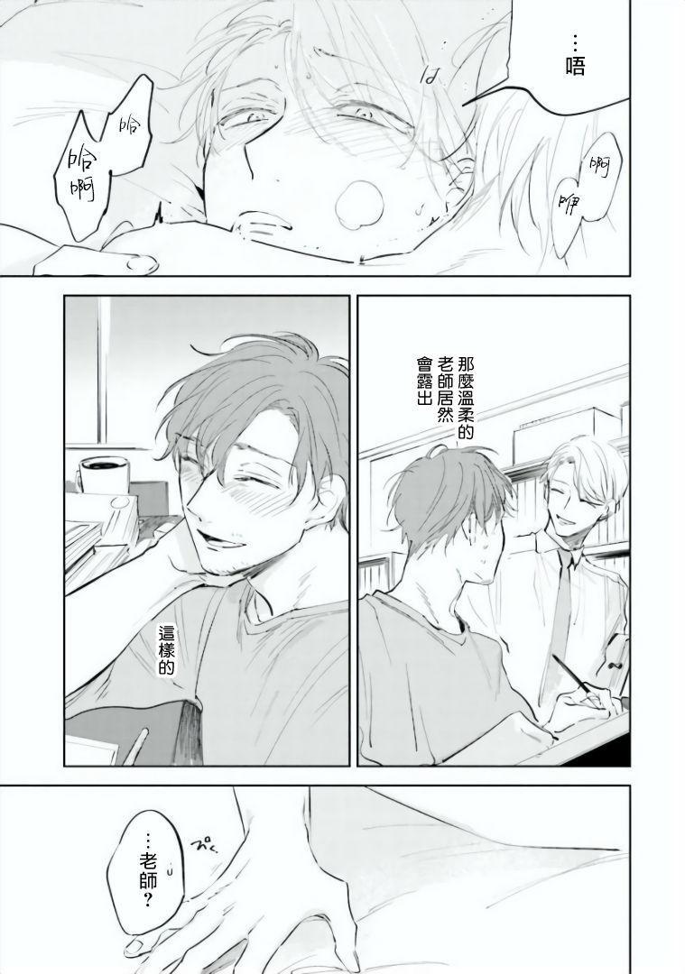 Baka ni Tsukeru Kusuri ga Nai! | 笨蛋没药医 Ch. 4-6 57