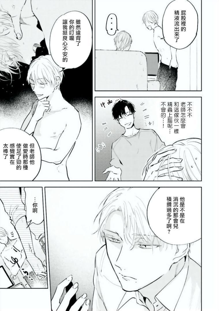 Baka ni Tsukeru Kusuri ga Nai! | 笨蛋没药医 Ch. 4-6 5
