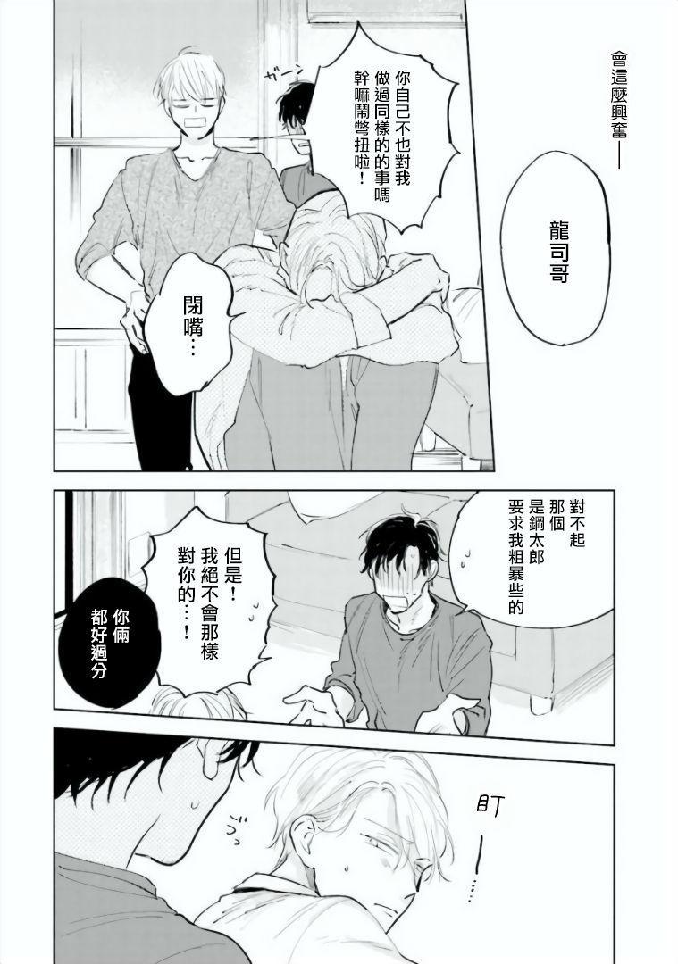Baka ni Tsukeru Kusuri ga Nai! | 笨蛋没药医 Ch. 4-6 60