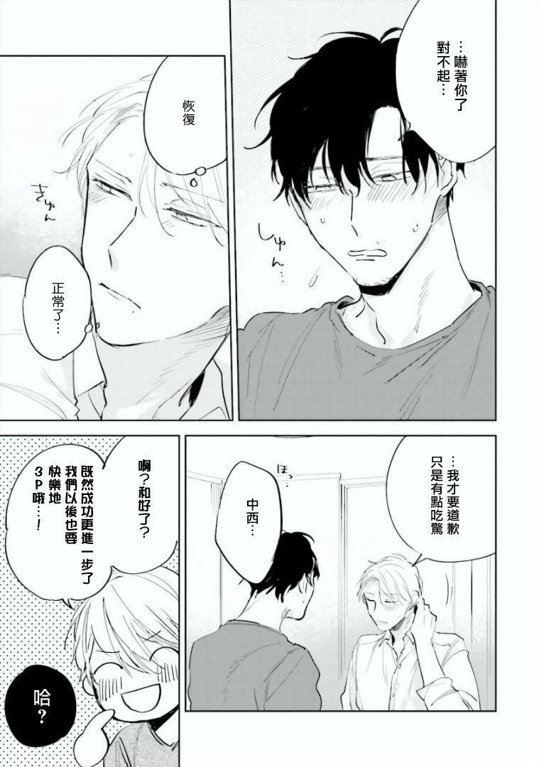 Baka ni Tsukeru Kusuri ga Nai! | 笨蛋没药医 Ch. 4-6 61