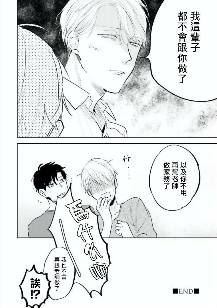 Baka ni Tsukeru Kusuri ga Nai! | 笨蛋没药医 Ch. 4-6 62