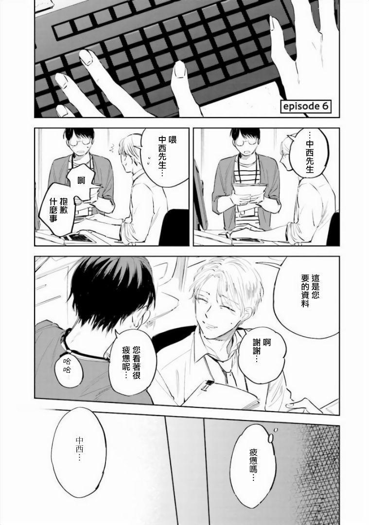 Baka ni Tsukeru Kusuri ga Nai! | 笨蛋没药医 Ch. 4-6 63
