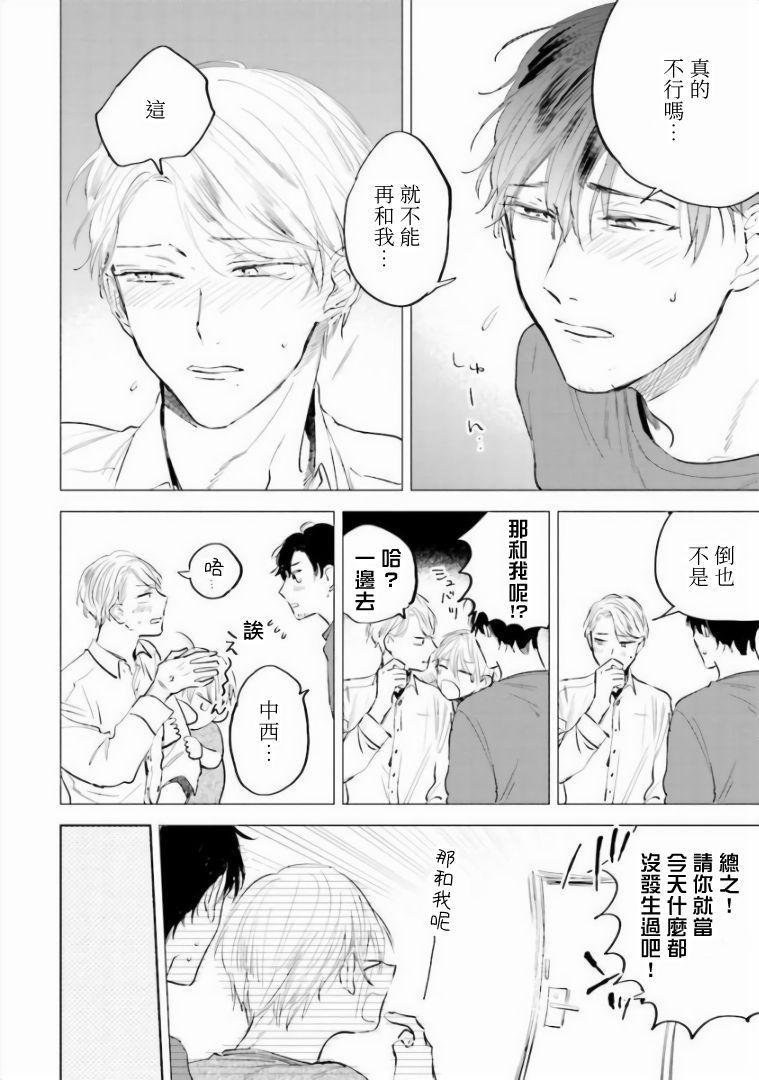 Baka ni Tsukeru Kusuri ga Nai! | 笨蛋没药医 Ch. 4-6 64