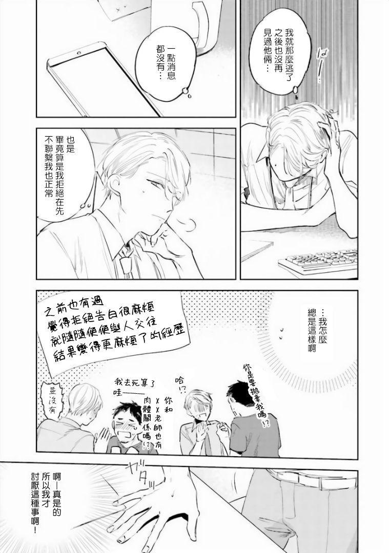 Baka ni Tsukeru Kusuri ga Nai! | 笨蛋没药医 Ch. 4-6 65