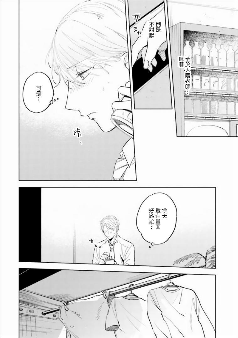 Baka ni Tsukeru Kusuri ga Nai! | 笨蛋没药医 Ch. 4-6 66
