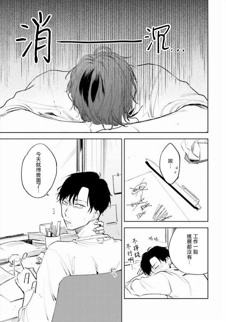 Baka ni Tsukeru Kusuri ga Nai! | 笨蛋没药医 Ch. 4-6 67