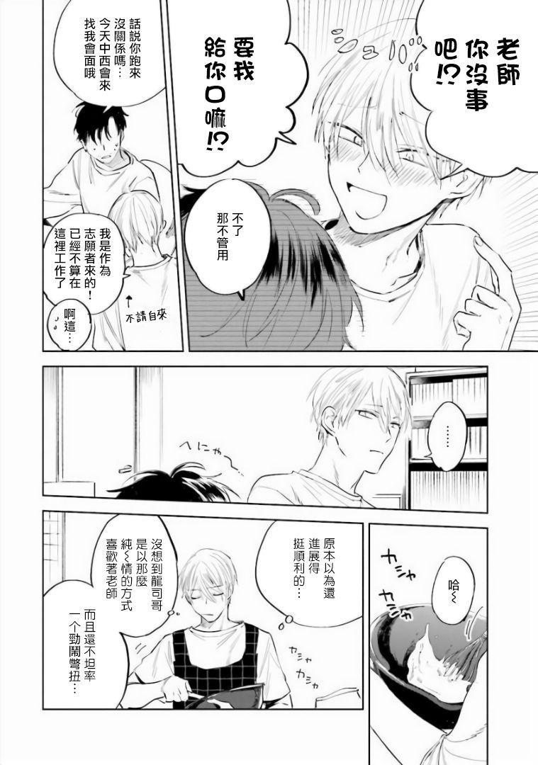 Baka ni Tsukeru Kusuri ga Nai! | 笨蛋没药医 Ch. 4-6 68