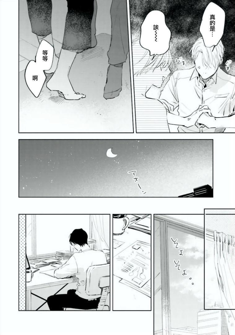 Baka ni Tsukeru Kusuri ga Nai! | 笨蛋没药医 Ch. 4-6 6