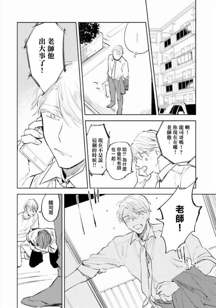 Baka ni Tsukeru Kusuri ga Nai! | 笨蛋没药医 Ch. 4-6 70