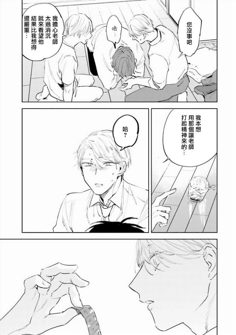 Baka ni Tsukeru Kusuri ga Nai! | 笨蛋没药医 Ch. 4-6 71