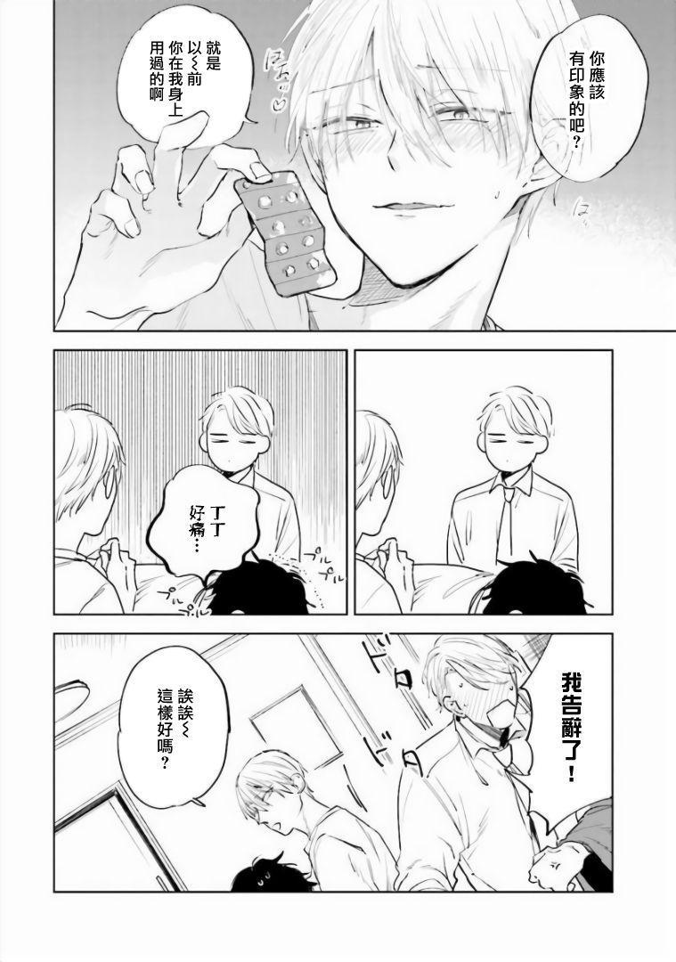 Baka ni Tsukeru Kusuri ga Nai! | 笨蛋没药医 Ch. 4-6 72