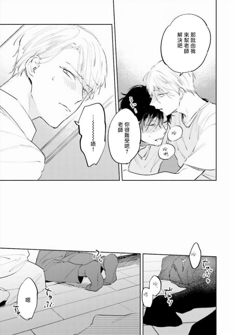 Baka ni Tsukeru Kusuri ga Nai! | 笨蛋没药医 Ch. 4-6 73