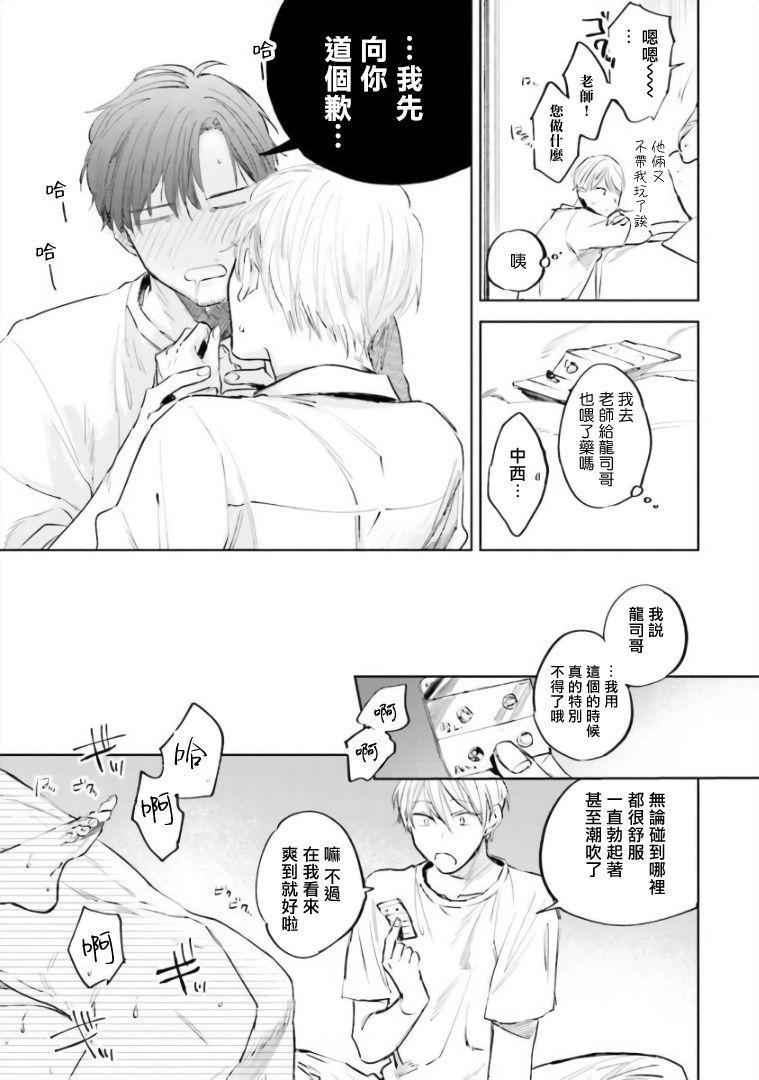 Baka ni Tsukeru Kusuri ga Nai! | 笨蛋没药医 Ch. 4-6 79