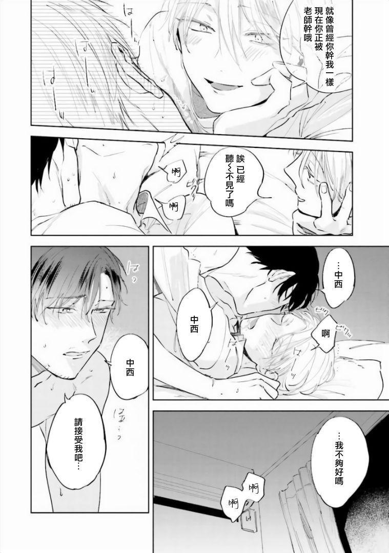 Baka ni Tsukeru Kusuri ga Nai! | 笨蛋没药医 Ch. 4-6 82