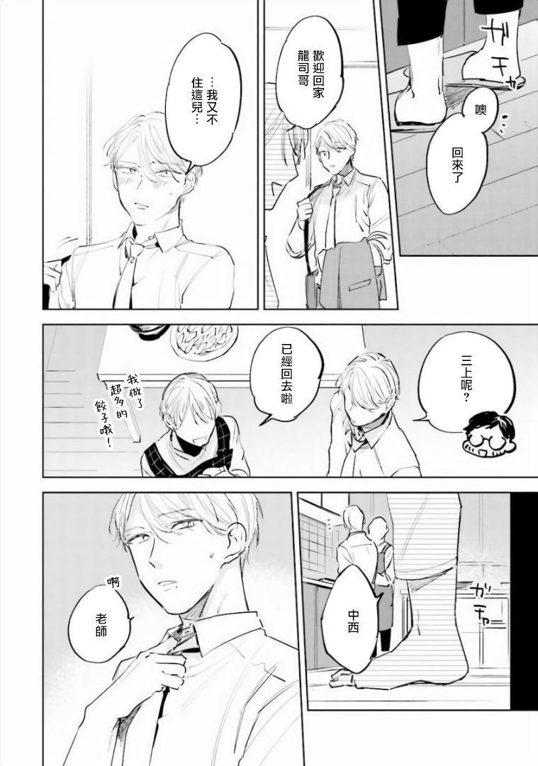Baka ni Tsukeru Kusuri ga Nai! | 笨蛋没药医 Ch. 4-6 86