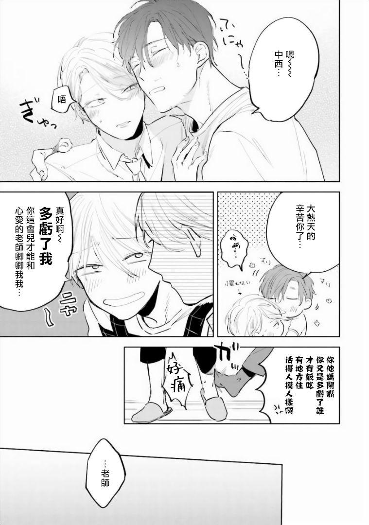 Baka ni Tsukeru Kusuri ga Nai! | 笨蛋没药医 Ch. 4-6 87