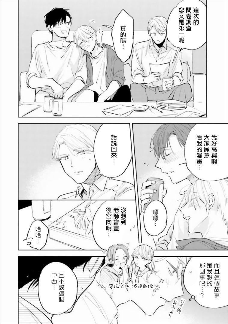 Baka ni Tsukeru Kusuri ga Nai! | 笨蛋没药医 Ch. 4-6 88