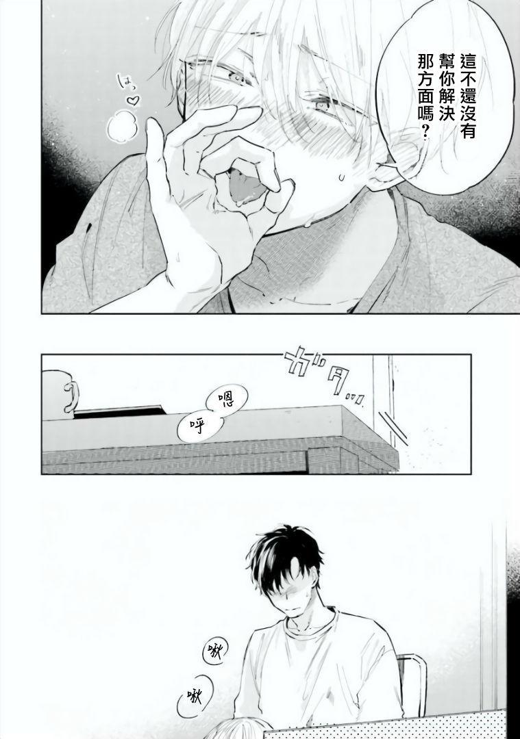 Baka ni Tsukeru Kusuri ga Nai! | 笨蛋没药医 Ch. 4-6 8