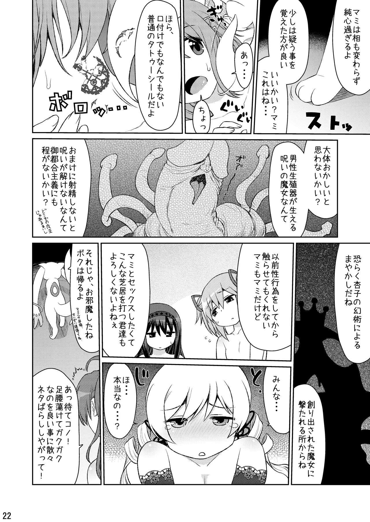 Ma ni Miirareshi Mahou Shoujo wa Mi o Kurai Suitsukusu 2 21