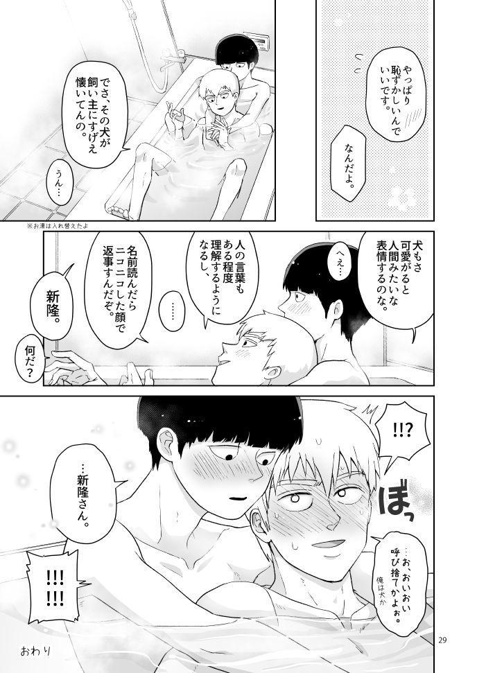 YOKUSHITSU 26