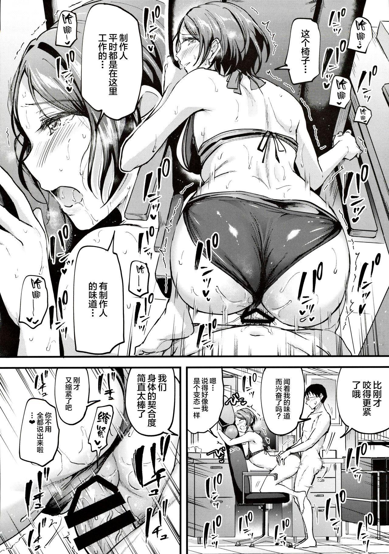 Kanade ga Mizugi ni Kigaetara 22