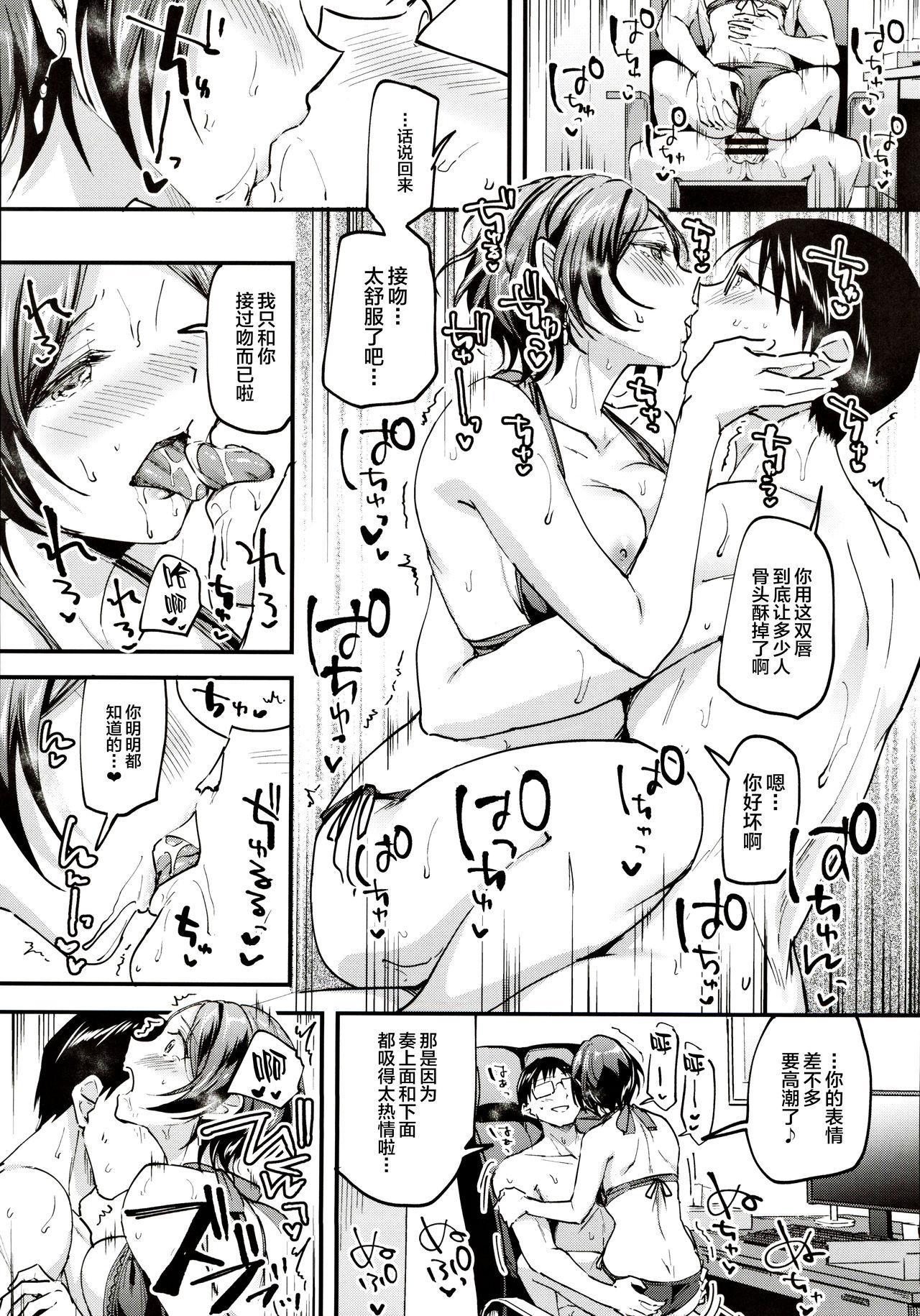 Kanade ga Mizugi ni Kigaetara 23